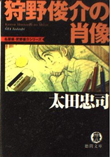 狩野俊介の肖像 (徳間文庫)