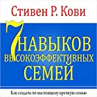 The 7 Habits of Highly Effective Families [Russian Edition] Audiobook by Stephen R. Covey Narrated by Stanislav Ivanov