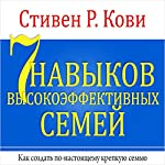 The 7 Habits of Highly Effective Families [Russian Edition] | Stephen R. Covey