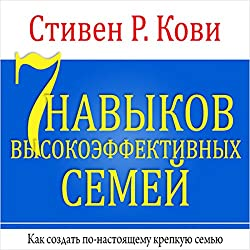 The 7 Habits of Highly Effective Families [Russian Edition]