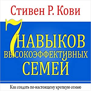 The 7 Habits of Highly Effective Families [Russian Edition] Audiobook
