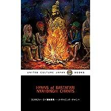 Nyahbinghi Chants: Hymns of Rastafari (Japanese Edition)