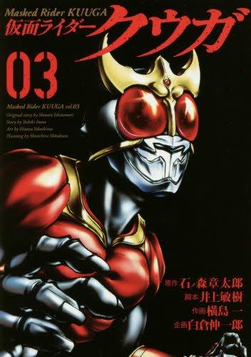 仮面ライダークウガ(3) / 横島一