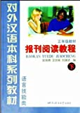img - for Learn To Read Chinese Newspaper II (Advanced Level) book / textbook / text book