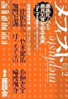 メフィスト 2012 VOL.1 (講談社...