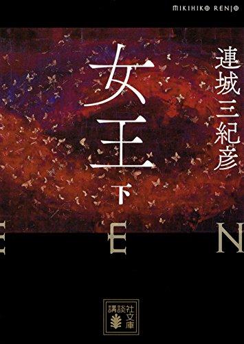 女王(下) (講談社文庫)