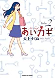 Ai key 2 (Sunday GX Comics) (2011) ISBN: 4091572669 [Japanese Import]