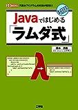 Javaではじめる「ラムダ式」―冗長なプログラムの実装が簡潔に! (I・O BOOKS)