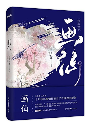 Immortals in the Painting (Chinese Edition)