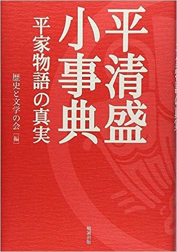 Book's Cover of 平清盛小事典 (日本語) 単行本 – 2011/9/15