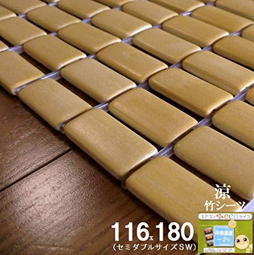 竹シーツ セミダブル 116x180 冷却マット ひんやり 暑さ対策 敷きパッド 冷却ジェルマットと共に B00XX9Z992