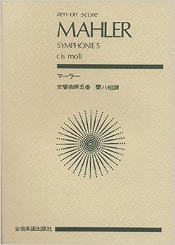 スコア マーラー 交響曲第5番 嬰ハ短調 (Zen‐on score)