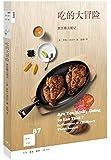 吃的大冒险:烹饪猎人笔记