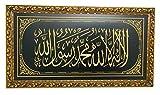 Islamic Muslim Wall Frame Al Shahada # 1631