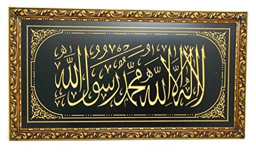 Islamic Muslim Wall Frame Al Shahada # 1631 by FN