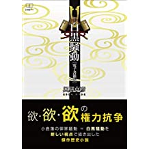 Black and white uproar (22nd CENTURY ART) (Japanese Edition)
