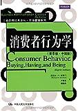 工商管理经典译丛·市场营销系列:消费者行为学(第8版)(中国版)