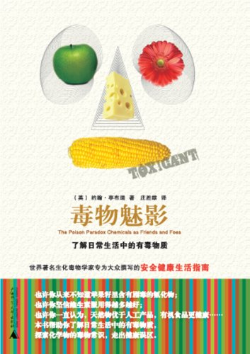 poison Phantom of the Opera: understanding the daily life of toxic substances(Chinese Edition)