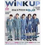 WiNK UP 2020年7月号