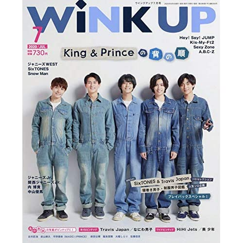 WiNK UP 2020年7月号 表紙画像