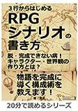 3行からはじめるRPGシナリオの書き方。脱・完成できない病!キャラクター・世界観の作り方とは?