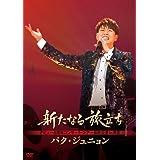 新たなる旅立ち [DVD]
