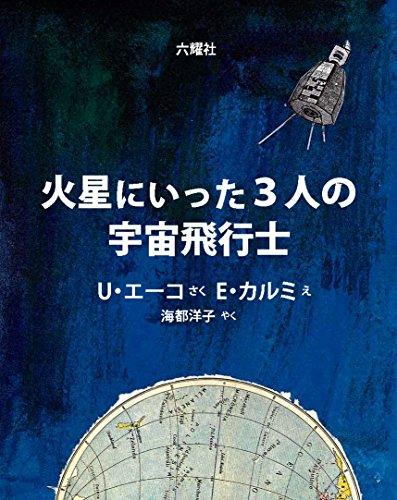 火星にいった3人の宇宙飛行士 (RIKUYOSHA Children & YA Books)