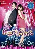[DVD]検事プリンセス DVD-SET1