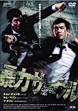 [DVD]暴力サークル