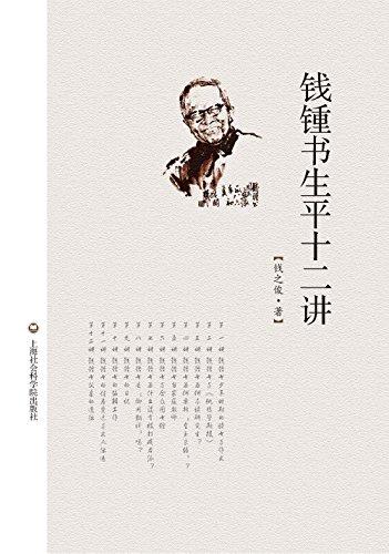 钱钟书生平十二讲 (Chinese Edition)