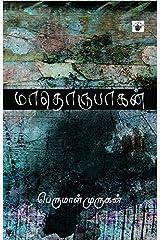 மாதொருபாகன் (Mathorubagan) (Novel) (Tamil Edition) Kindle Edition