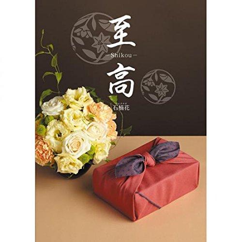 カタログギフト 至高 石楠花(シャクナゲ) B015GTFCWK