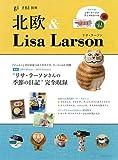 北欧&リサ・ラーソン (ブルーガイド・グラフィック)