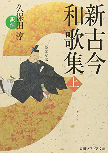新古今和歌集〈上〉 (角川ソフィア文庫)