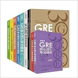 GRE核心词汇考法精析 GRE核心词汇助记与精练 GRE阅读白皮书等套装共十册