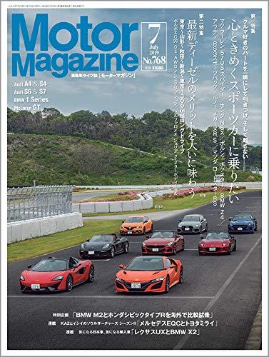 Motor Magazine 最新号 表紙画像