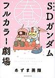 新装版 SDガンダムフルカラー劇場 春やすみ (KCデラックス)