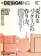 + DESIGNING (プラスデザイニング) 2009年 05月号 [雑誌]