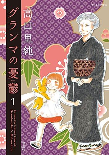 グランマの憂鬱(1) (ジュールコミックス)