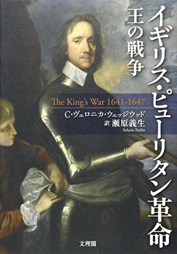 イギリス・ピューリタン革命―王の戦争