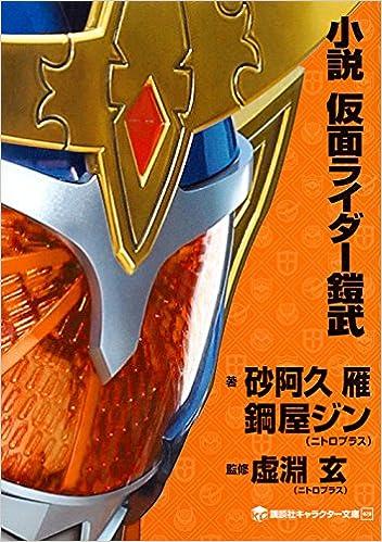 「小説 仮面ライダー鎧武」の画像検索結果