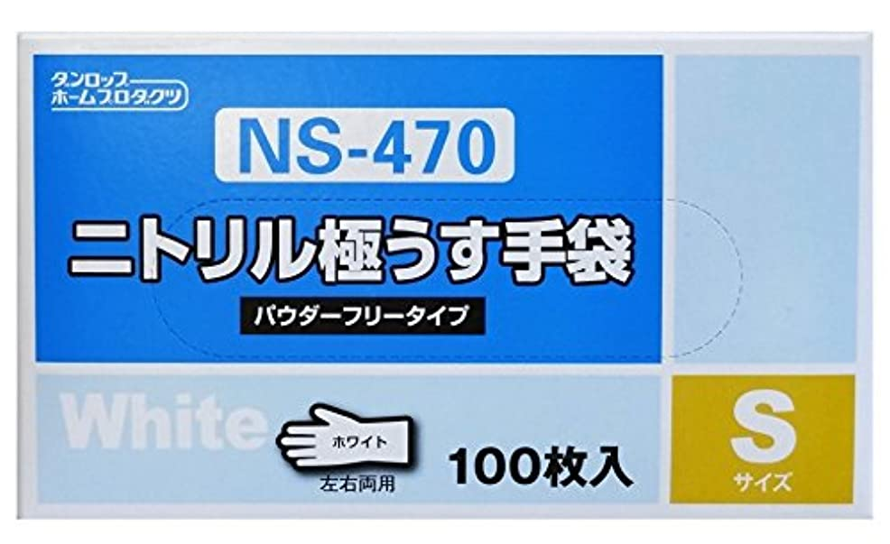 モンゴメリー現れる超音速ダンロップホームプロダクツ 粉なしニトリル極うす手袋 Sサイズ ホワイト 100枚入 NS-470