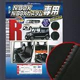 ボンフォーム シートカバーセット ソフトレザーR N-BOX専用 M4-33 レッド 4497-50R