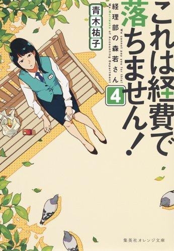 これは経費で落ちません! 4 ~経理部の森若さん~ (集英社オレンジ文庫)