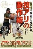 古武術の「強さ」と「滑らかさ」 技アリの動作術! [DVD]