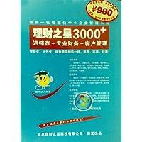 理财之星3000+(VX版带加密狗)
