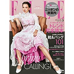 ELLE JAPON 最新号 サムネイル