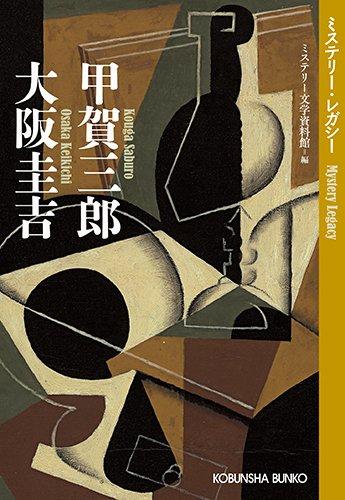 甲賀三郎 大阪圭吉: ミステリー・レガシー (光文社文庫)