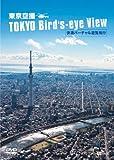 シンフォレストDVD 東京空撮 快適バーチャル遊覧飛行 TOKYO Bird's-eye View