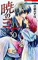 暁のヨナ(30) / 草凪みずほ